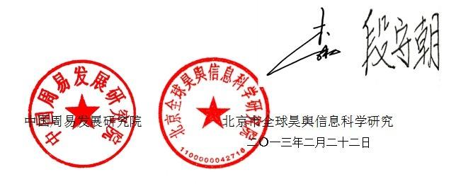 桂字图形设计